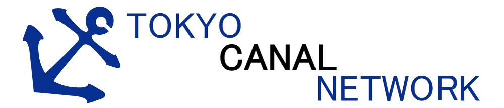 東京キャナルネットワーク